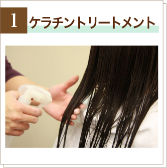 手順1 髪の負担を軽減するためにケラチン・コラーゲン・CMCなど、その方の髪質に合わせたトリートメントを塗布し、髪を保護します