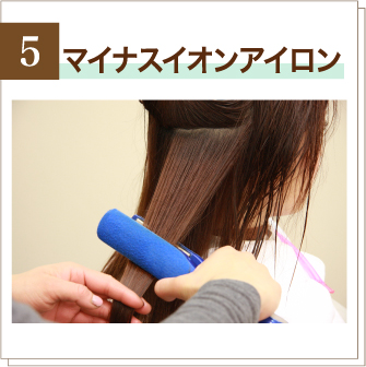 手順5 髪を乾かし、マイナスイオンの発生するアイロンで水分を逃さないように,しっかりクセを伸ばしていきます。