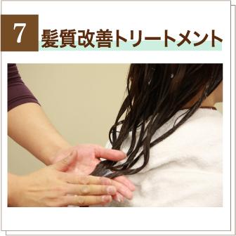 手順7 髪質に合わせたストレート専用のトリートメントを付けて水分と栄養を補います。(後処理)