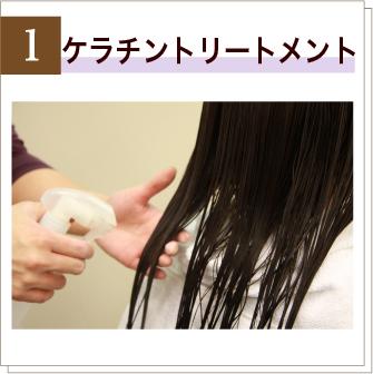 手順1 髪の負担を軽減するためにケラチン・コラーゲン・CMCなど、その方の髪質に合わせたトリートメントを塗布し、髪を保護します。