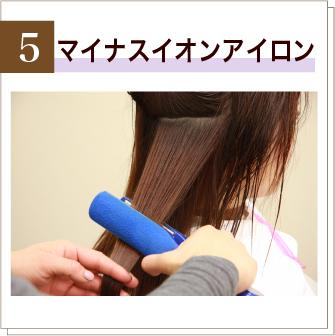 手順5 髪を乾かし、マイナスイオンが発生するアイロンで水分を逃さないように、しっかりクセを伸ばしていきます。