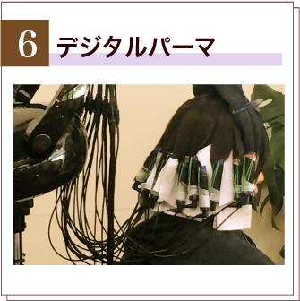 手順6 ロッド巻き終わりの状態です。コードを繋げて熱を与え、形状を記憶させていきます。