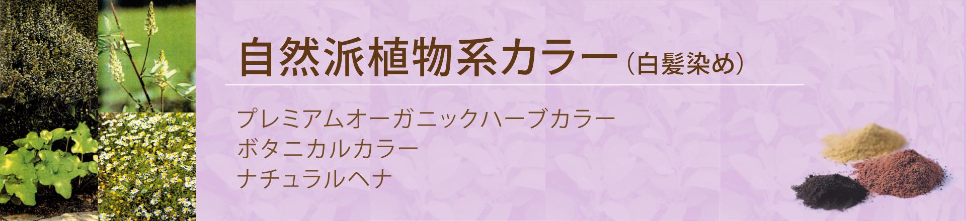 自然派植物系カラー(白髪染め) プレミアムオーガニックハーブカラー・和漢カラー/香草カラー・ナチュラルヘナ